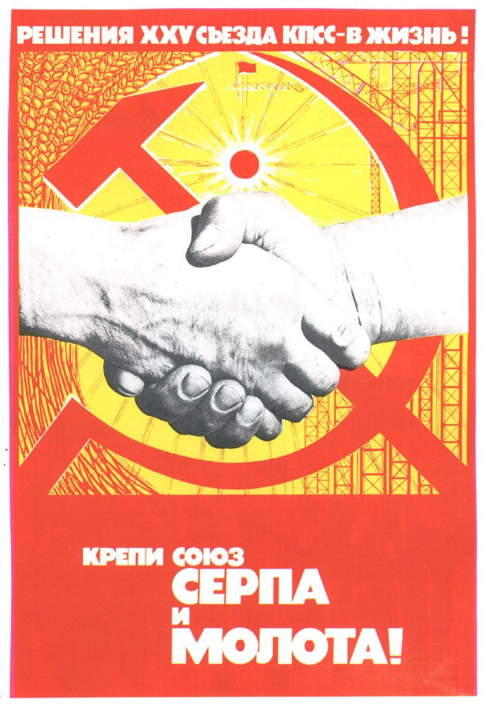 """(Let us) make the decisions of the 25th meeting of the Communist Party of the Soviet Union reality! Make the bond between the Hammer and Sickle stronger!"" (USSR)"